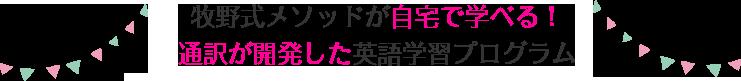 牧野式英会話が自宅で学べる! 通訳が開発した英会話プログラム