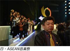 日・ASEAN音楽祭