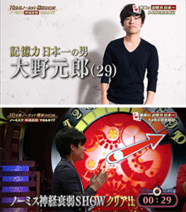 TBS「10分間の極限SHOW~10ミニッツ」出演時の一場面